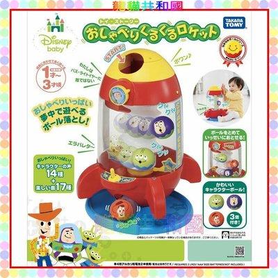 ※龍貓共和國※日本迪士尼《TOY STORY玩具總動員 三眼怪 三眼仔火箭筒造型 扭蛋機 玩具盒玩 益智遊戲》生日禮物