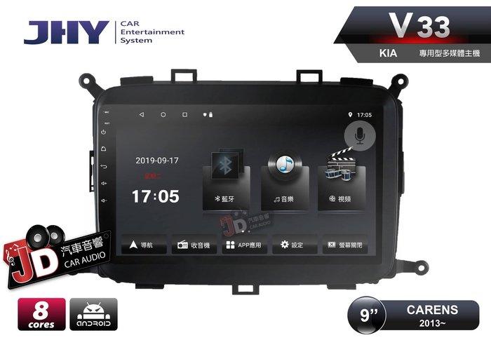 【JD汽車音響】JHY V55 V33 KIA CARENS 2013~ 9吋專車專用安卓主機。IPS超廣角/雙聲控系統