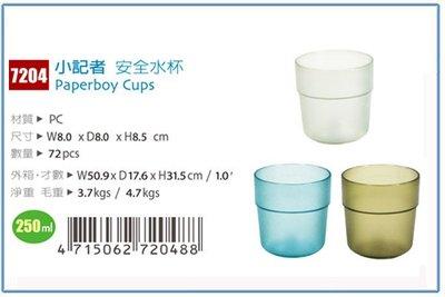 『 峻 呈 』(全台滿千免運 不含偏遠 可議價) 佳斯捷 7204 小記者 安全水杯 塑膠杯/冷水杯/台灣製
