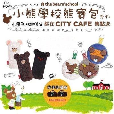 7-11 CAFE 小熊學校收納組 傑琪筆袋 傑琪零錢包 賣場消費滿百送非醫療口罩