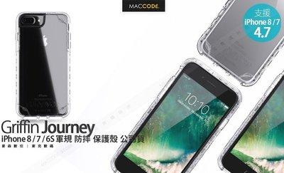 Griffin Survivor Journey iPhone SE2 / 8 / 7 6S 軍規 防摔 保護殼 公司貨
