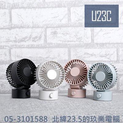 【嘉義U23C 含稅附發票】無印 迷你USB桌上型小風扇靜音便攜式學生宿舍辦公室桌面電風扇 MUJI