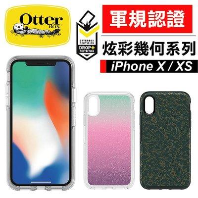 美國最暢銷 軍規認證 OtterBox Symmetry 炫彩幾何 iPhone X / XS 保護殼 防摔 手機殼