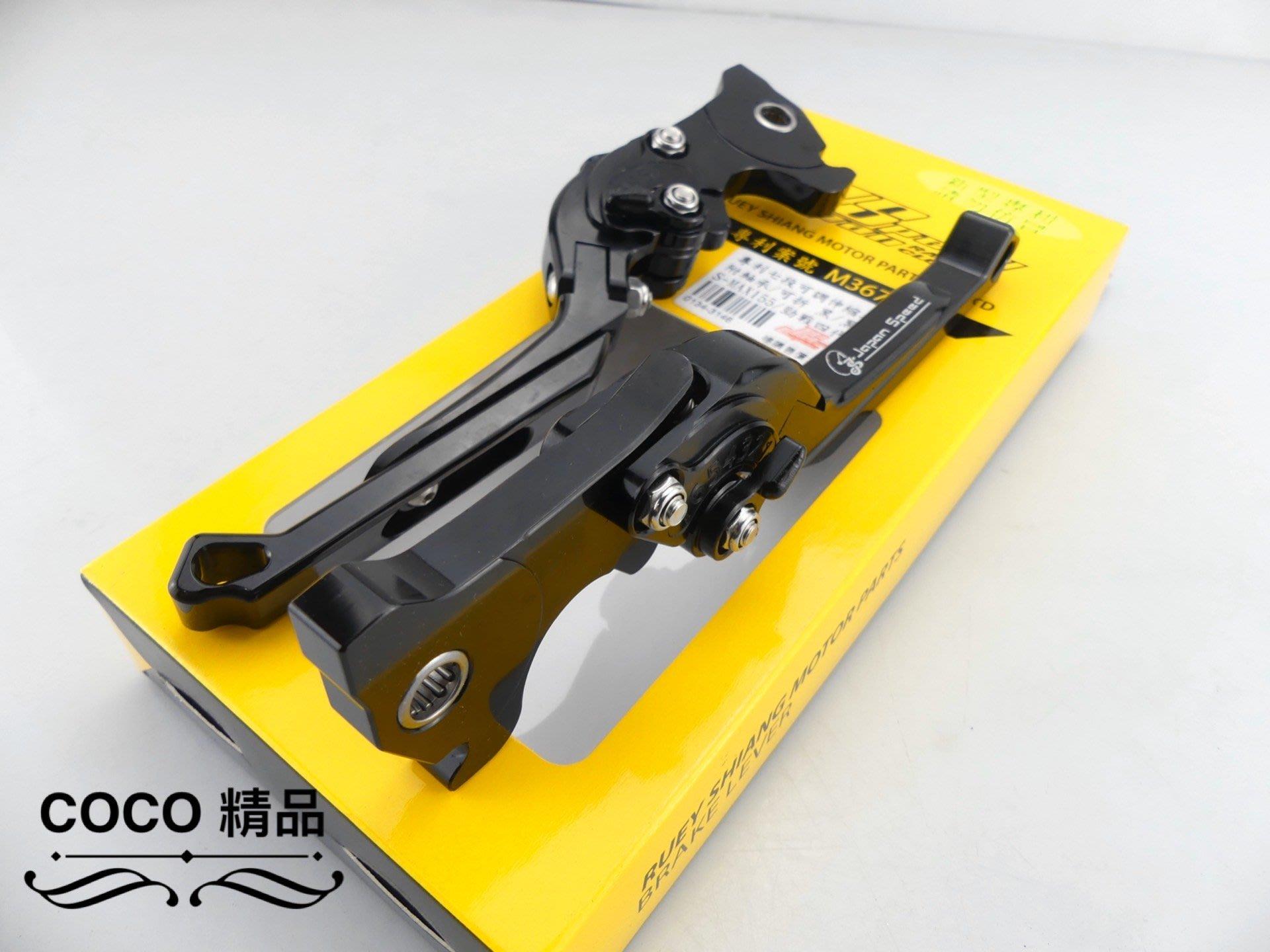 COCO機車精品 JS 可調拉桿 新款 煞車拉桿 拉桿 適用 勁戰 四代 五代 SMAX FORCE 黑/黑