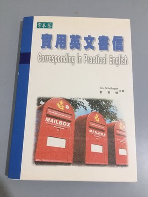 F3-6《好書321KB》實用英文書信 Corresponding in Practical English/語言學習