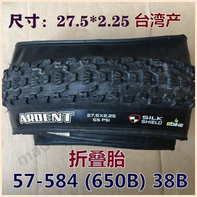 臺灣山地車ARDENT 27.5X2.25越野AM折疊外胎 自行車輪胎650B車胎