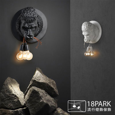【18Park 】 寫實硬派 Apes [猩猩壁燈-3色 ]