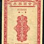 【清水集郵社】愛國獎券第1- 1171期約9成新, ...