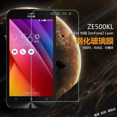 2.5D弧邊 華碩 Zenfone 2 Laser ZE550KL 5.5吋鋼化玻璃膜 附貼膜工具 / 可加購皮套