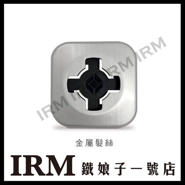 【鐵娘子一號店】Cube X-Guard 多彩母扣 3M強力膠貼 三種外觀設計 安全穩固