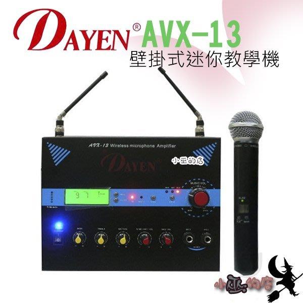 「小巫的店」實體店面*(AVX-13)Dayen掛壁式擴大機.含一隻無線麥克風‥適合學校 補習班 清倉