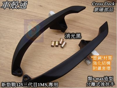 [車殼通]適用:新勁戰125三代戰1MS,專用,類s-max,塑鋼,後扶手,$1300,,消光黑