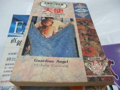 買滿500免運 / 崇倫【翻譯小說】《浪漫經典42-天使 Guardian Angel by 》  茱麗 嘉伍德