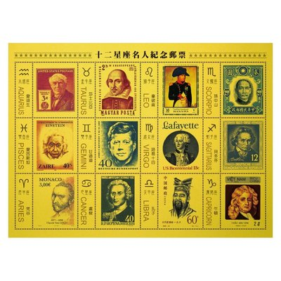 黃金郵票 十二星座名人郵票 限量版 純金紀念郵票 收藏 送禮 禮贈品 免運費