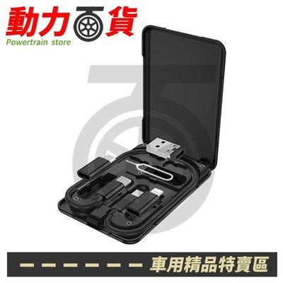 Hoco浩酷 U86 充電百寶組合 手機充電線 轉接器 數據線 三合一 便攜易收 支架功能 多功能差旅必備