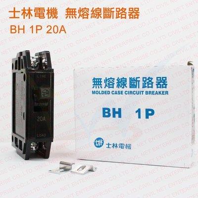 [瀚維] 士林電機 無熔絲 斷路器 開關 BH 1P 20A 另售 排水孔蓋 排水管蓋 地板開關 水管配件 地板開關
