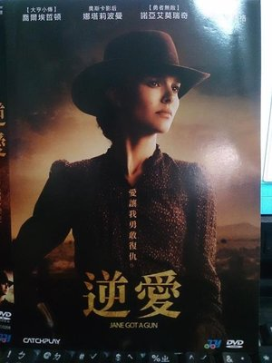 挖寶二手片-N10-041-正版DVD-電影【逆愛】-娜塔莉波曼 喬爾埃哲頓 伊旺麥奎格(直購價)