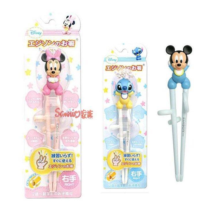 《東京家族》迪士尼 米奇 米妮 史迪奇 兒童學習吃飯筷子 3選1