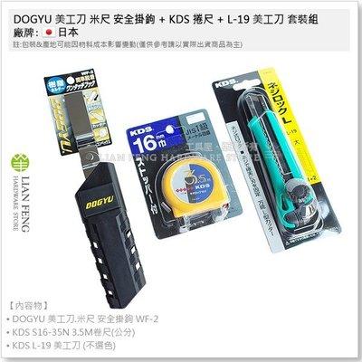 【工具屋】DOGYU 美工刀 米尺 安全掛鉤 WF-2 + KDS 3.5m 捲尺 公分 + L-19 美工刀 套裝組