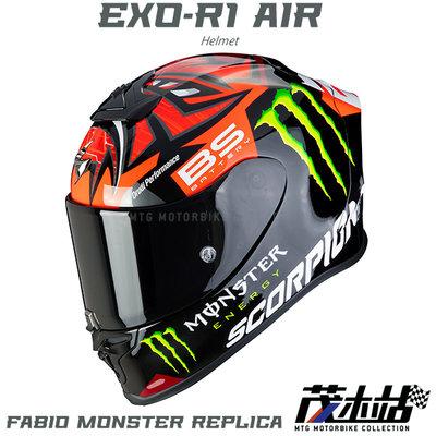 ❖茂木站 MTG❖ Scorpion EXO R1 Air 全罩安全帽贈墨片。Fabio Monster Replica