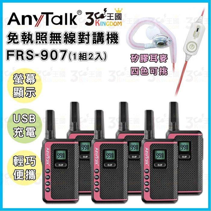 【3C王國】AnyTalk FRS-907 免執照 無線對講機 粉色6入+贈矽膠耳麥*6 USB充電 液晶屏 餐廳 醫院