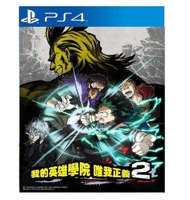 【歡樂少年】免運全新現貨 PS4 我的英雄學院 唯我正義 2 中文版『萬年大樓4F20』