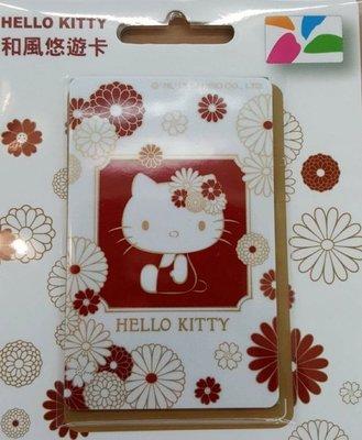凱蒂貓 三麗鷗 HelloKitty 和風悠遊卡 Hello kitty 簡約   一卡通 悠遊卡 icash2.0   和風