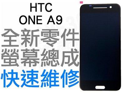 HTC ONE A9 全新 螢幕總成帶框 液晶破裂 面板破裂 黑色 專業維修【台中恐龍電玩】