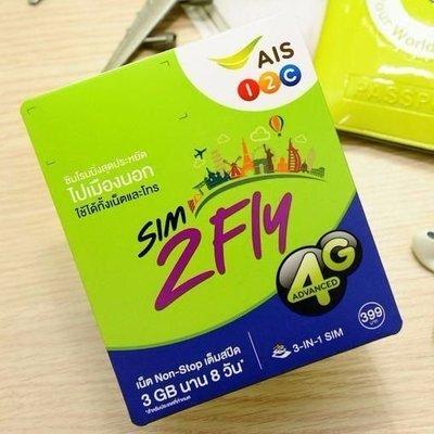 YOYOSim 2020/07/30 AIS 日本 韓國 中國 八天6GB上網卡 免設定 非docomo 亞洲周遊18國