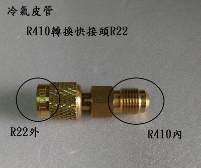 冷氣皮管快接轉換頭 R410轉R22