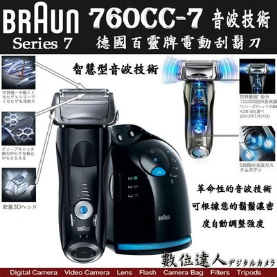 【數位達人】補貨 BRAUN 德國 百靈牌 760cc-7 電動刮鬍刀 7系列