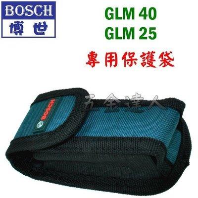 【五金達人】BOSCH 博世 GLM40 GLM25 專用 原廠雷射測距儀保護袋 保護套 保護包 腰包 軟包