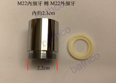 衛浴王 水龍頭 淨水器 加長轉接頭 M22轉M22 M22內牙轉M22外牙 M22細內轉M22外細