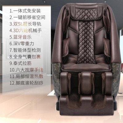 美辰雙SL導軌3D機械手多功能家用智能按摩椅全身揉捏按摩沙發YTL 有各種小禮物隨機送唷