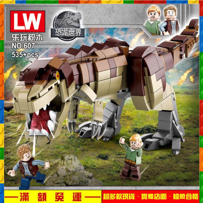 【現貨當天出】侏儸紀世界 霸王龍 恐龍 鑽石積木 積木人偶 積木桌 積木牆 玩具