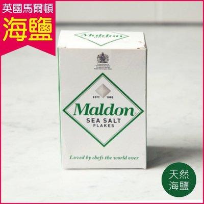 【現貨】※英國馬爾頓※天然海鹽 MALDON SEA SALT 125g/盒