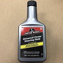 GUNK 動力方向機油 含止漏【354ml】方向盤油