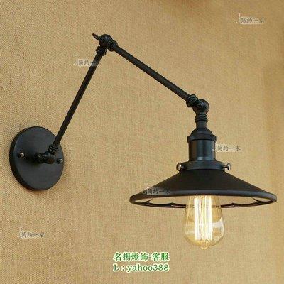 「源燈設計」美式復古加長臂可調節雙節鐵藝壁燈loft創意餐廳咖啡廳服裝店壁燈Y.P.