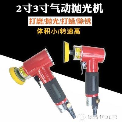 2寸3寸氣動打磨機 砂紙機 拋光機 打蠟機 小型研磨機 手持砂光機-恆達低價-可開發票