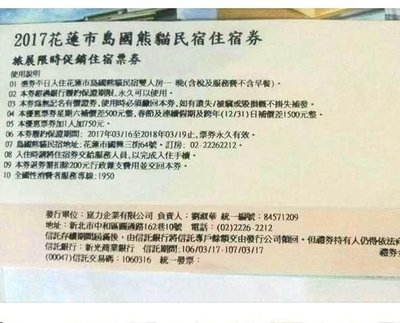 花蓮市島國熊貓民宿住宿劵
