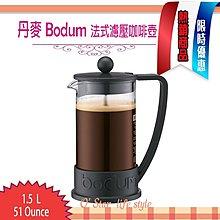 丹麥 Bodum BRAZIL 1.5L 51-ounce 法式濾壓壺 法式濾壓咖啡壺 大容量