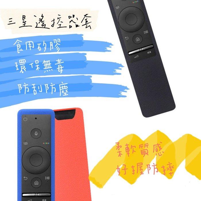 三星 SAMSUNG 遙控器保護套 矽膠套 防塵 防摔 多種顏色 電視遙控器保護套 果凍套