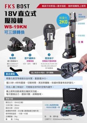 ∞沙莎五金∞MK-POWER 充電式 18V 直立式壓接機 WS-19KN 水管壓接鉗 壓接工具