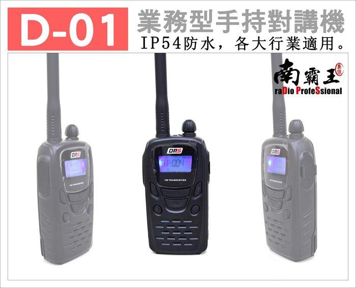 └南霸王┐含稅,送耳機|保固一年|業務用可調頻FRS無線電對講機|ADI AF-46 Anytone AT-288