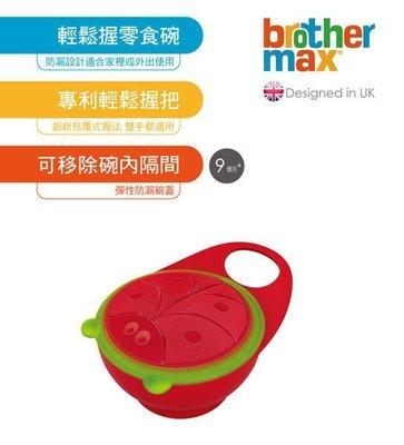 【小糖雜貨舖】英國 Brother Max 輕鬆握 零食碗 零食杯
