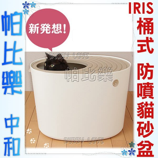 ◇帕比樂◇(不可超取)日本IRIS新桶式貓砂盆PUNT-530,終極版解決砂亂噴問題,貓愛撥砂也不怕~落砂盆功能