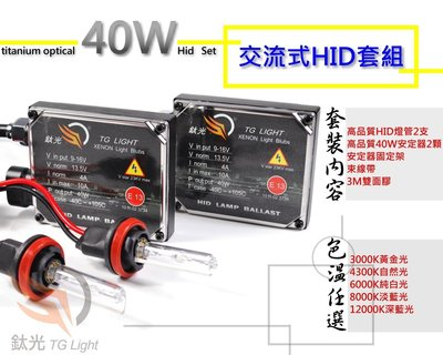 鈦光Light-高品質40W交流式HID安定器套裝一組2300元一年保固 E46.ELANTRA.IX35.E36.