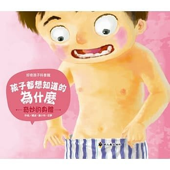 @水海堂@ 螢火蟲 孩子都想知道的為什麼:奇妙的身體