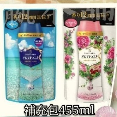 限量款 日本P&G 洗衣 芳香顆粒 香香豆 補充包 -455ml