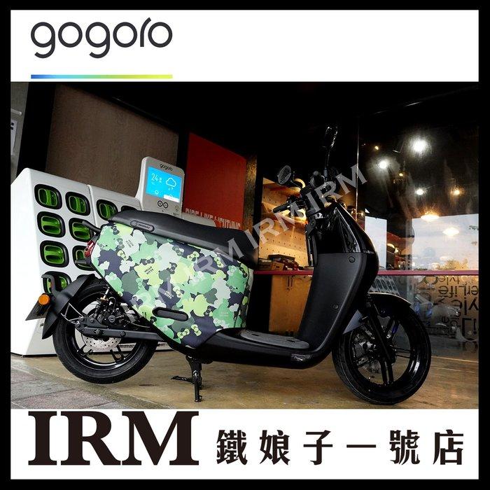 【鐵娘子一號店】Gogoro2 潛水布車套 HELLO KITTY 綠 防刮防水 易乾 車罩 防塵套 保護套 電動車